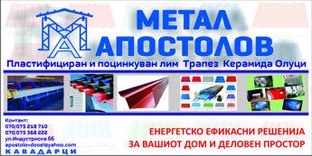 МеталАпостолов