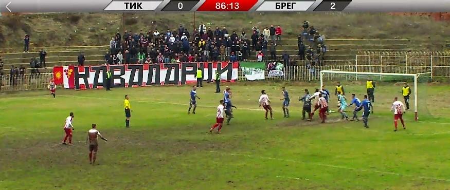 Видео / ШАНСИ И ГОЛОВИ -  ГФК ТИКВЕШ- ФК БРЕГАЛНИЦА 0 : 2