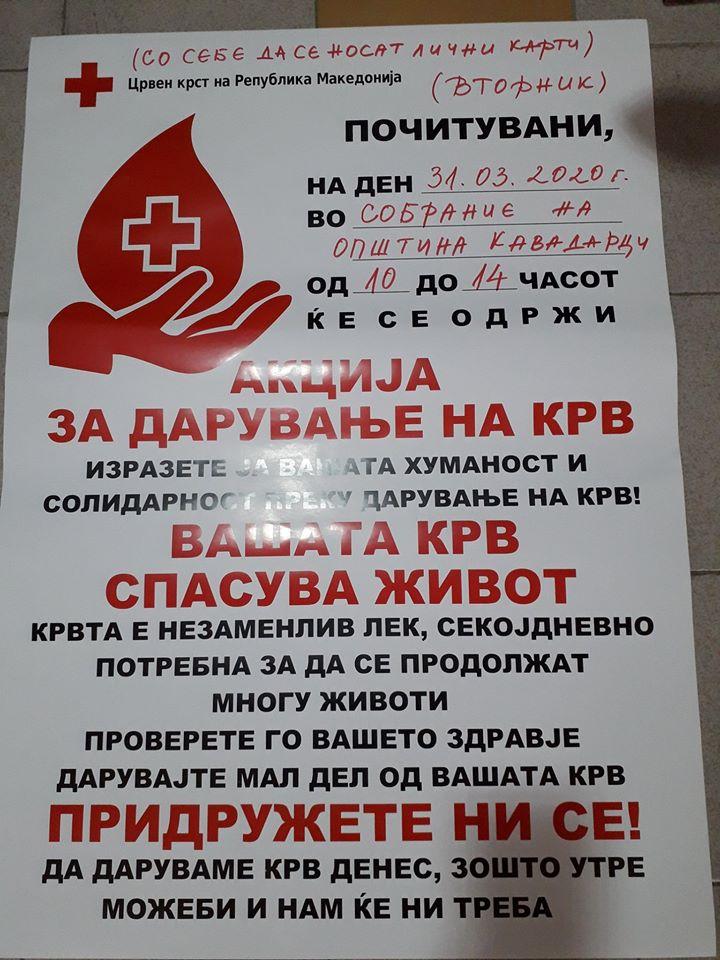 УТРЕ  ВО КАВАДАРЦИ -  31 /4/2020- КРВОДАРИТЕЛСКА АКЦИЈА