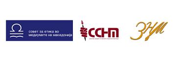 ЗНМ, ССНМ, СЕММ: Против избрзани решенија за финансирање на медиумите