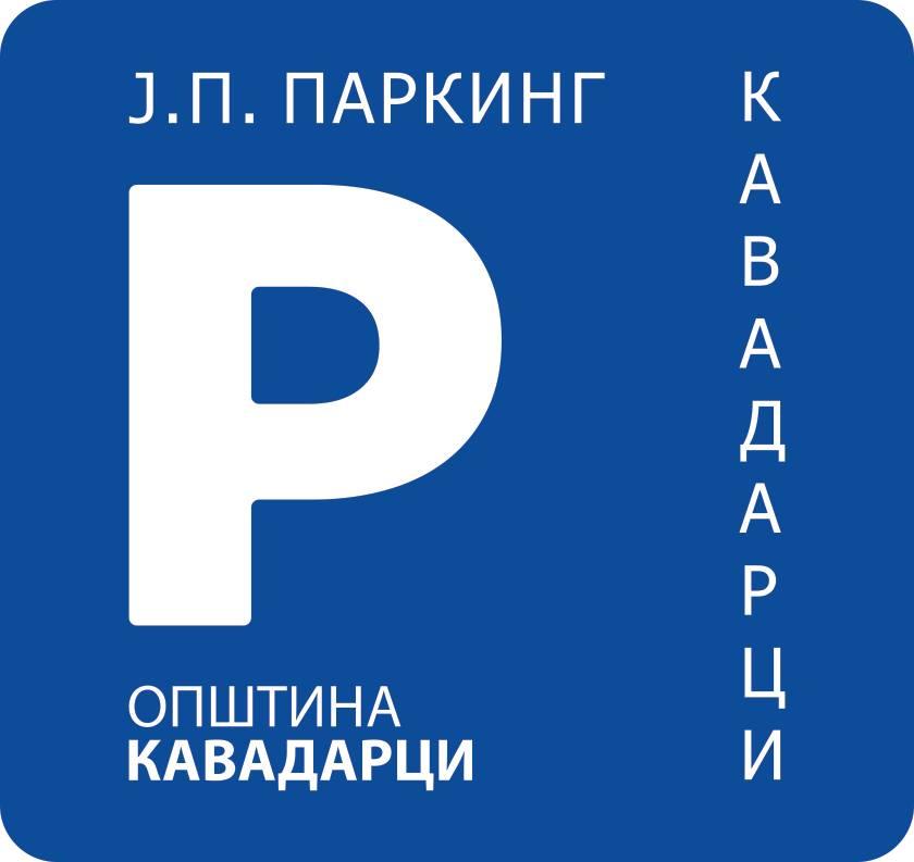 ЈП ПАРКИНГ Кавадарци продолжува со редовно работно време од 07:00 до 23:00 часот