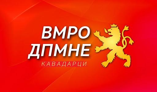 """Реакција на ОК на ВМРО ДПМНЕ на вчерашниот прес на ОО на СДСМ /-""""СДСМ не се интересира ниту за здравјето на граѓаните, ниту за доброто на државата."""""""