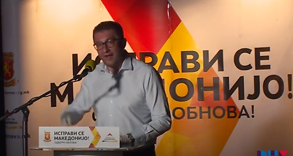 ИЗБОРИ 2020/ ПРОМОВИРАНИ КАНДИДАТИТЕ ЗА ПРАТЕНИЦИ ВО ИЕ 4 НА ВМРО-ДПМНЕ