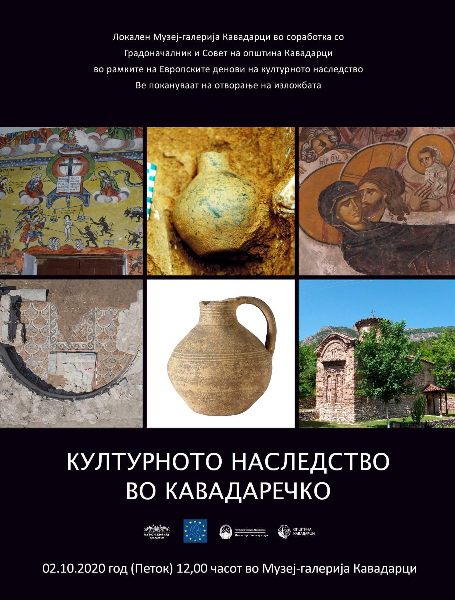 "ИЗЛОЖБА  /  ""Културното наследство во кавадаречко"""