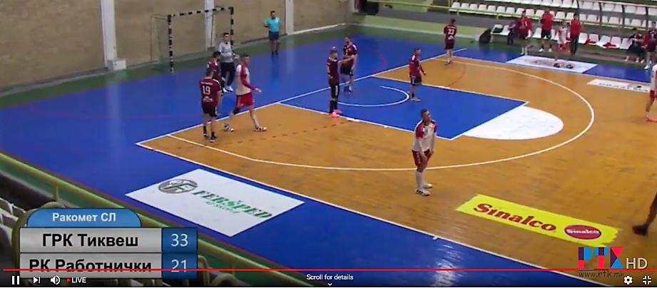 (Видео) ГРК ТИКВЕШ - РАБОТНИЧКИ 33-21 (16-11)