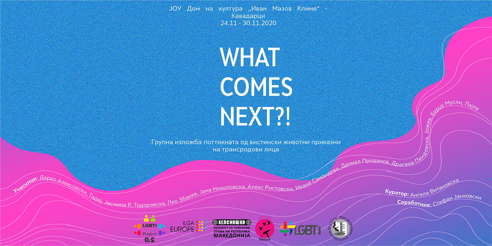 Изложба WHAT COMES NEXT ?!