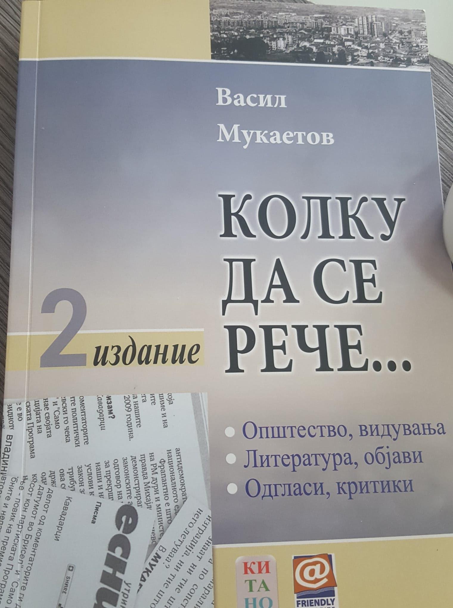 Нова книга   / КОЛКУ ДА СЕ РЕЧЕ  на Васил Мукаетов