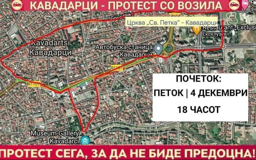 Денеска трет протест н а ОК на ВМРО-ДПМНЕ Кавадарци