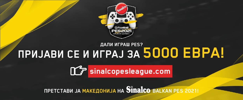 ПРИЈАВИ СЕ НА SINALCO PES Balkan ЛИГАТА  И  ИГРАJ ЗА ФОНД ОД 5.000 евра!