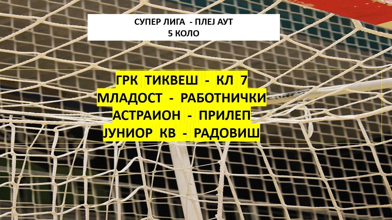 ГРК ТИКВЕШ - КЛ 7       ВО САБОТА ОД 16 ЧАСОТ