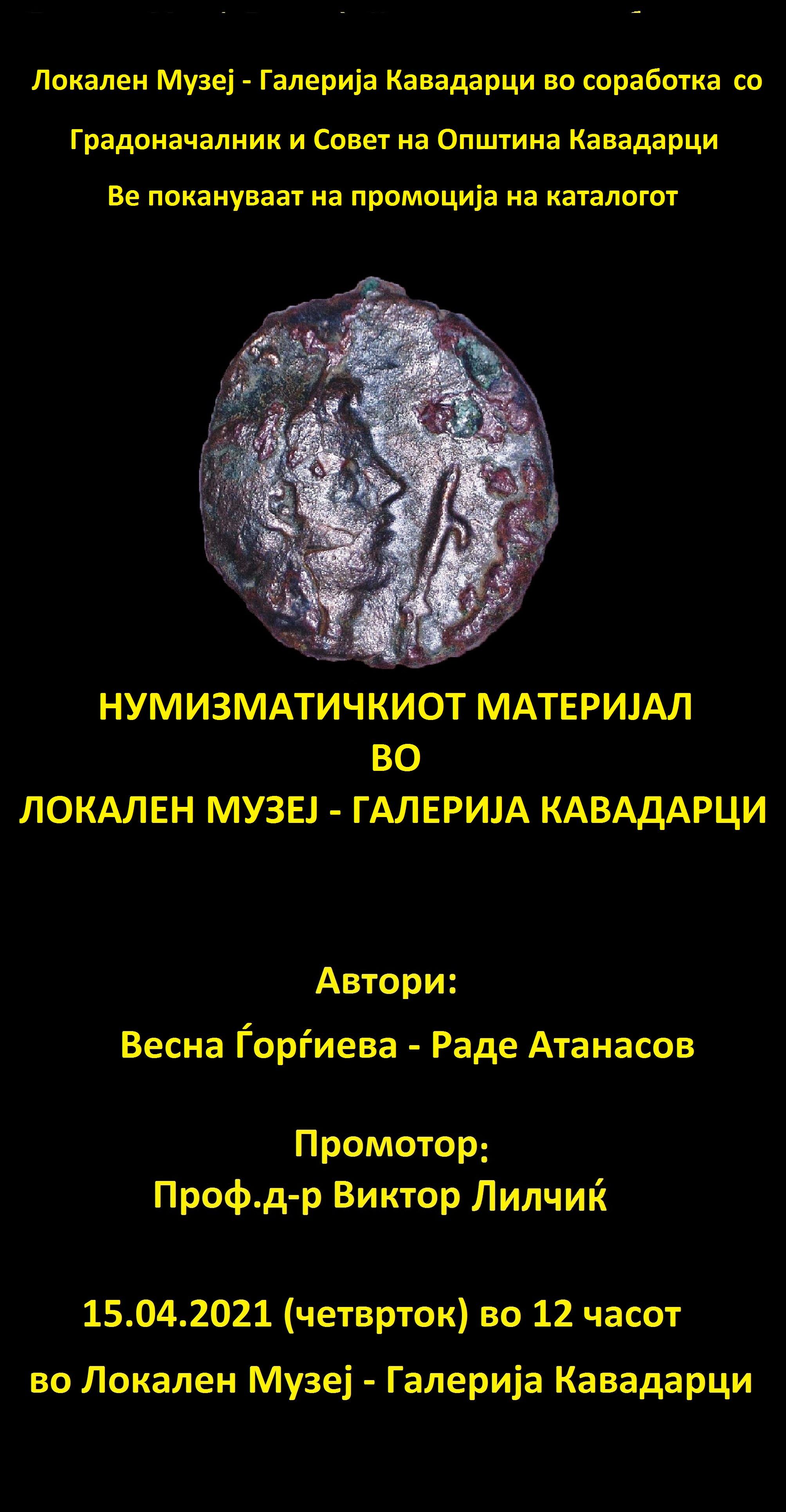 Локален Музеј – галерија Кавадарци-ПРОМОЦИЈА НА КАТАЛОГ ЗА НУМИЗМАТИЧКИ МАТЕРИЈАЛ